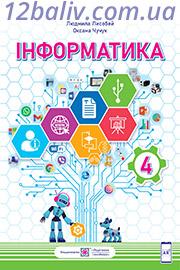 ГДЗ Інформатика 4 клас Л. В. Лисобей, О. І. Чучук (2021 рік)