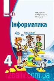 ГДЗ Інформатика 4 клас Корнієнко Крамаровська Зарецький 2015 - відповіді на завдання