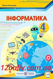 ГДЗ Інформатика 4 клас Антонова 2021 - НУШ