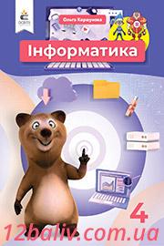 ГДЗ Інформатика 4 клас О. В. Коршунова (2021 рік)
