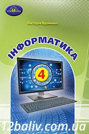 ГДЗ Інформатика 4 клас В. В. Вдовенко (2021 рік)