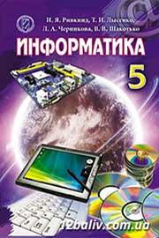 ГДЗ Інформатика 5 клас Й.Я. Ривкінд, Т.І. Лисенко, Л.А. Чернікова, В.В. Шакотько 2013