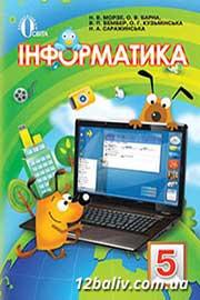 ГДЗ Інформатика 5 клас Н.В. Морзе, О.В. Барна, В.П. Вембер, О.Г. Кузьмінська 2013