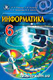 ГДЗ Інформатика 6 клас Ривкінд Лисенко Чернікова Шакотько 2014