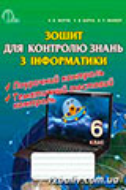 ГДЗ Інформатика 6 клас Н.В. Морзе, О.В. Барна, В.П. Вембер 2014 - Зошит для контролю знань