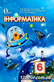 ГДЗ Інформатика 6 клас Н.В. Морзе, О.В. Барна, В.П. Вембер, О.Г. Кузьмінська 2014