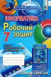 ГДЗ Інформатика 7 клас Ривкінд - Робочий зошит 2015