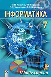 ГДЗ Інформатика 7 клас Ривкінд Лисенко Чернікова 2015 - нова програма