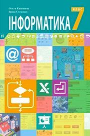 ГДЗ Інформатика 7 клас О.П. Казанцева, Стеценко І.В. (2020 рік)