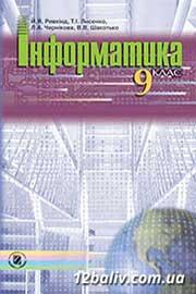 ГДЗ Інформатика 9 клас Й.Я. Ривкінд, Т.І. Лисенко, Л.А. Чернікова, В.В. Шакотько (2009 рік)