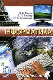 ГДЗ Інформатика 9 клас Морзе Вембер Кузьмінська 2009
