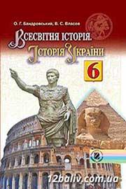 ГДЗ Всесвітня історія (Історія України) 6 клас Бандровський Власов 2014