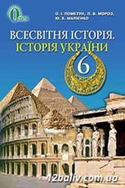 ГДЗ Всесвітня історія (Історія України) 6 клас Пометун 2014