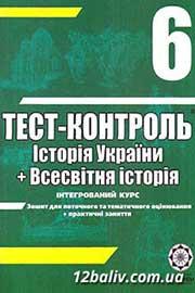 ГДЗ Історія 6 клас С.Л. Губіна, О.І. Уткіна 2011 - Тест-контроль