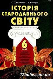 ГДЗ Історія 6 клас С.О. Голованов, С.В. Костирко 2006