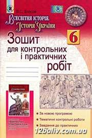 ГДЗ Історія 6 клас В.С. Власов (2014 рік) Зошит для контрольних і практичних робіт