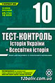 ГДЗ Історія України 10 клас В. В. Воропаєва 2014 - Тест-контроль
