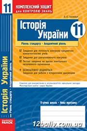 ГДЗ Історія України 11 клас О.Є. Святокум 2011 - Комплексний зошит