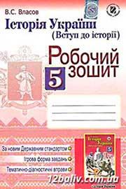 ГДЗ Історія України 5 клас В.С. Власов (2013 рік) Вступ до історії, робочий зошит
