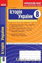 ГДЗ Історія України 8 клас О.Є. Святокум (2011 рік) Комплексний зошит