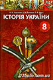 ГДЗ Історія України 8 клас О.К. Струкевич, І.М. Романюк, Т.П. Пірус (2008 рік)