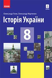 ГДЗ Історія України 8 клас О.В. Гісем, О.О. Мартинюк (2021 рік)