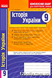 ГДЗ Історія України 9 клас О.Є. Святокум (2011 рік) Комплексний зошит