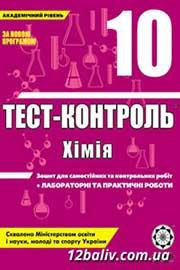 ГДЗ Хімія 10 клас Ісаєнко Гога 2011 - Тест-контроль