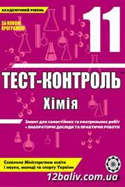 ГДЗ Хімія 11 клас Ю.В. Ісаєнко, С.Т. Гога (2010 рік) Тест-контроль
