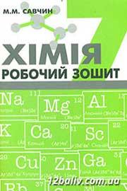 ГДЗ Хімія 7 клас М.М. Савчин (2015 рік) Робочий зошит