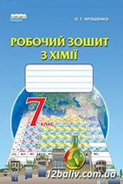ГДЗ Хімія 7 клас О.Г. Ярошенко (2015 рік) Робочий зошит