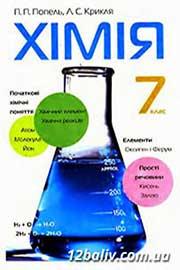 ГДЗ Хімія 7 клас П.П. Попель, Л.С. Крикля (2007 рік)