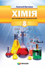 ГДЗ Хімія 8 клас А.М. Бутенко (2021 рік) Поглиблений рівень вивчення