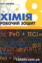 ГДЗ Хімія 8 клас М.М. Савчин (2013 рік) Робочий зошит