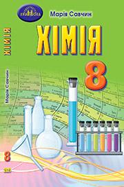 ГДЗ Хімія 8 клас Савчин 2021