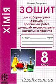 ГДЗ Хімія 8 клас Титаренко 2016 -  Зошит для лабораторних та практичних робіт