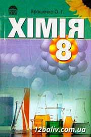 ГДЗ Хімія 8 клас Ярошенко 2008 - відповіді онлайн