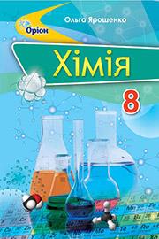 ГДЗ Хімія 8 клас Ярошенко 2021