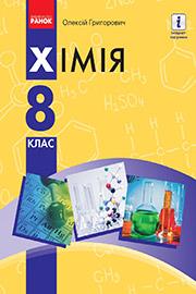ГДЗ Хімія 8 клас Григорович 2021