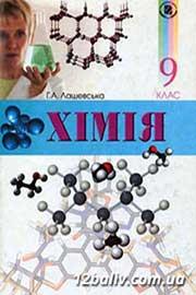 ГДЗ Хімія 9 клас Г.А. Лашевська (2009 рік)