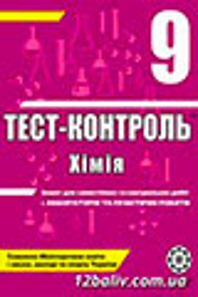 ГДЗ Хімія 9 клас Ю.В. Ісаєнко, С.Т. Гога (2011 рік) Тест-контроль
