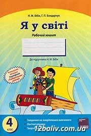 ГДЗ Я у світі 4 клас Бібік Бондарчук Робочий зошит 2015 - відповіді онлайн