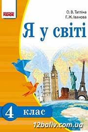 ГДЗ Я і світ 4 клас Тагліна Іванова 2015 - нова програма онлайн