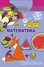 ГДЗ Математика 1 клас Г.П. Лишенко, С.С. Тарнавська, К.О. Лишенко (2018 рік)