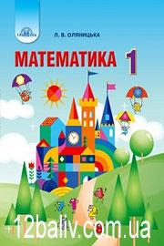 ГДЗ Математика 1 клас Л. В. Оляницька (2018 рік)