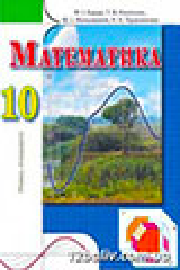ГДЗ Математика 10 клас М.І. Бурда, Т.В. Колесник, Ю.І. Мальований, Н.А. Тарасенкова (2010 рік)