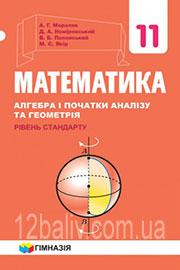 ГДЗ Математика 11 клас Мерзляк 2019 | Рівень cтандарту