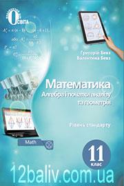 ГДЗ Математика 11 клас Бевз 2019 - відповіді - нова програма