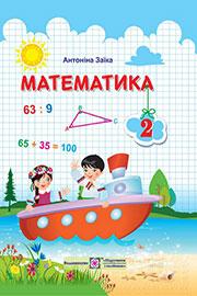 ГДЗ Математика 2 клас А. Заїка 2019