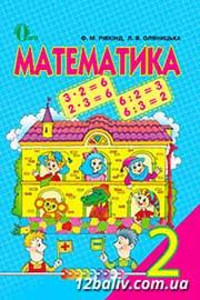 ГДЗ Математика 2 клас Рівкінд Оляницька 2012 - відповіді на домашні завдання онлайн
